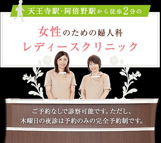 天王寺駅・阿倍野駅から徒歩2分の女医と女性スタッフによる女性のための婦人科・美容皮膚科レディースクリニック